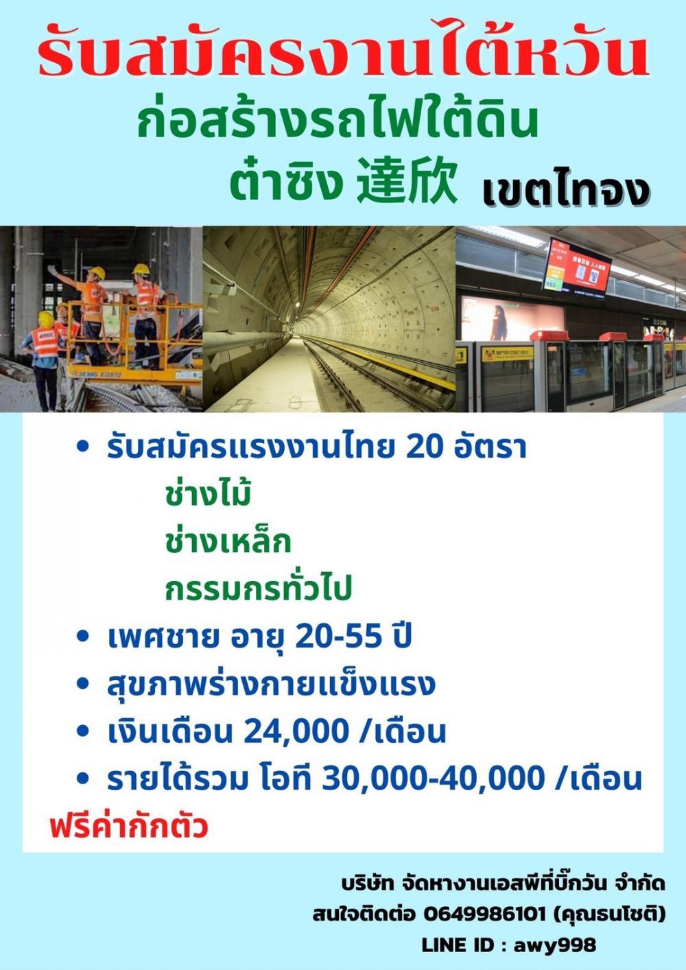 รับสมัครแรงงานไทยทำงานที่ไต้หวันก่อสร้าง..